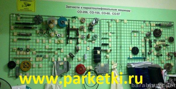 Продам Запчасти для ПШМ СО-206