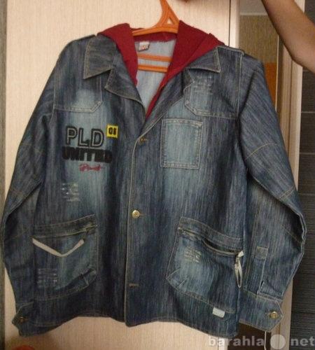Продам Джинсовый пиджак на подростка.