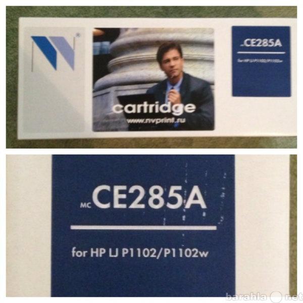 Продам: Картридж HP CE285A для LaserJet P1102P11