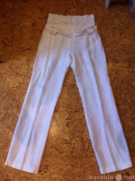 Продам Льняные белые брюки для беременных