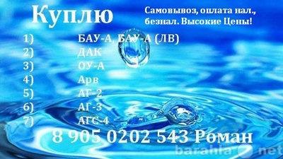 Куплю Выкупаем анионит АВ-17-8
