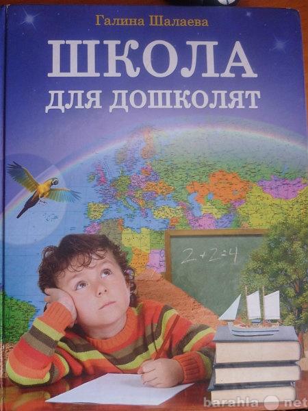 Продам Книга для дошкольников цветна