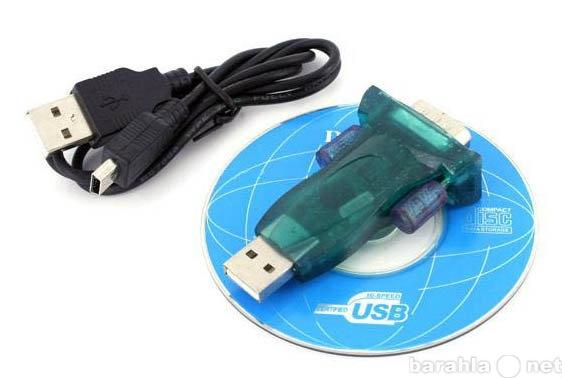 Продам Переходник, адаптер, конвертор COM - USB