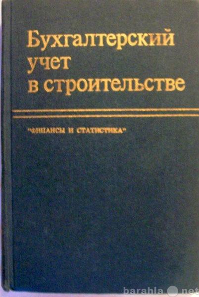 Продам Бухгалтерский учет в строительстве