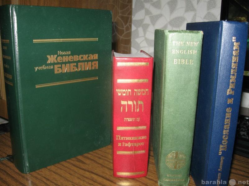 Продам Тора, Женевская библия