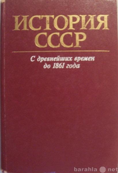 Продам: История СССР