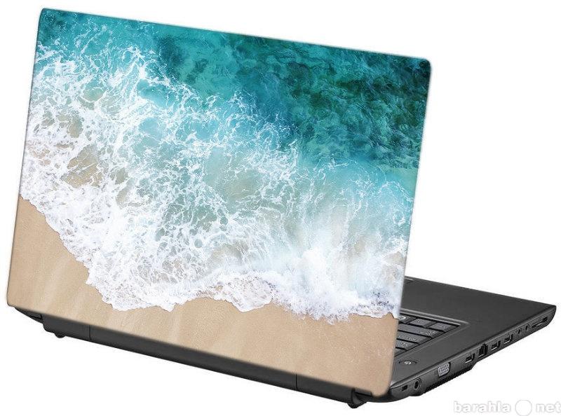 Продам Наклейки для ноутбуков