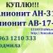 Куплю Купим анионит АН-31 дорого