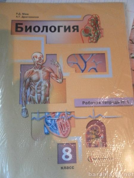 Продам: Рабочая тетрадь по биологии 8 класс