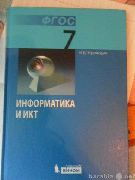 Продам: Учебник по информатики 7 класс