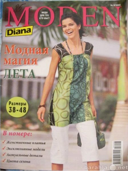 Продам «Moden Diana» журнал 2005 (№ 5, 6)