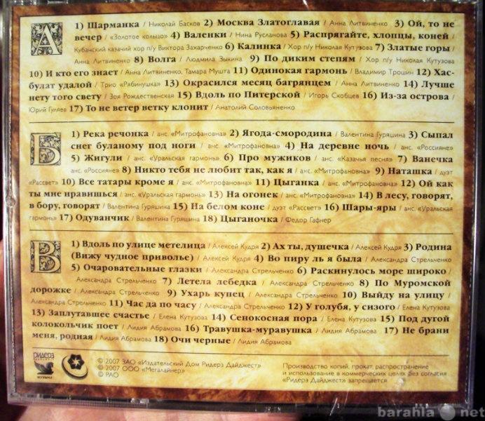 Продам Русские Народные Песни