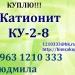 Куплю Покупаем катионит КУ-2-8