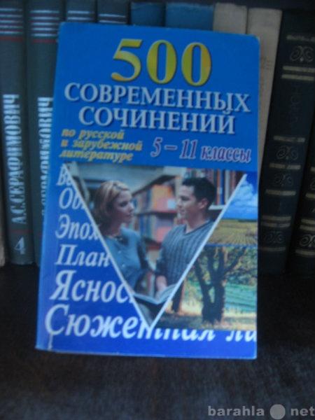 Продам: 500 современных сочинений