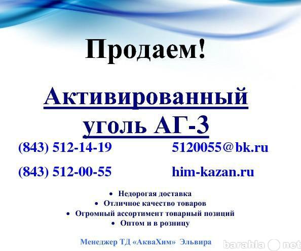 Продам Активированный уголь АГ-3.