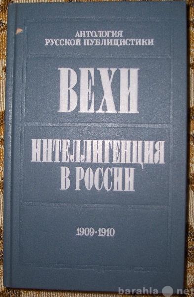Продам Вехи.Интеллигенция в России.