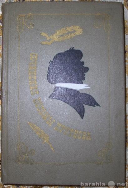 Продам Сочинения Козьмы Пруткова