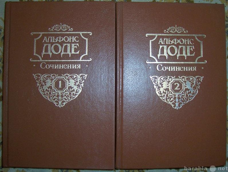 Продам А Доде Сочинения в 2-х томах