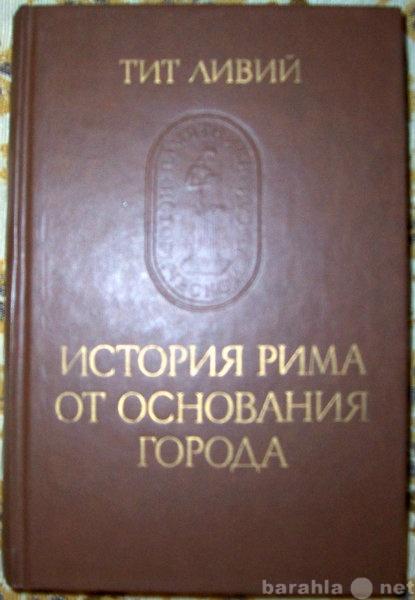 Продам Тит Ливий История Рима 1-й том