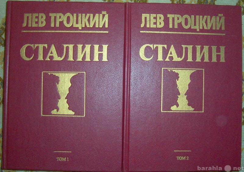 Продам Лев Троцкий Сталин