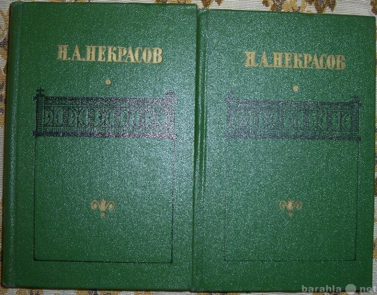Продам Н А Некрасов Сочинения в 2-х томах