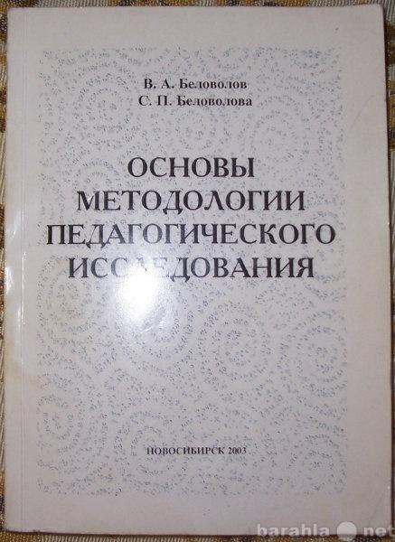 Продам Основы методологии педагогического иссле