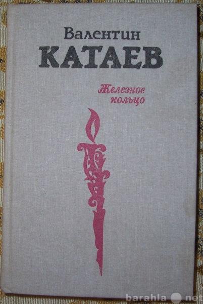 Продам В Катаев Железное кольцо