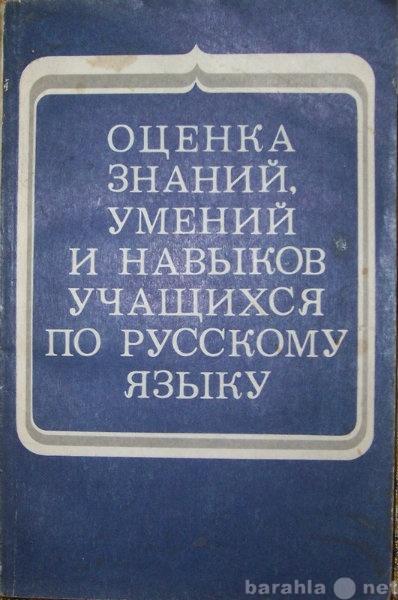 Продам Методички русского языка