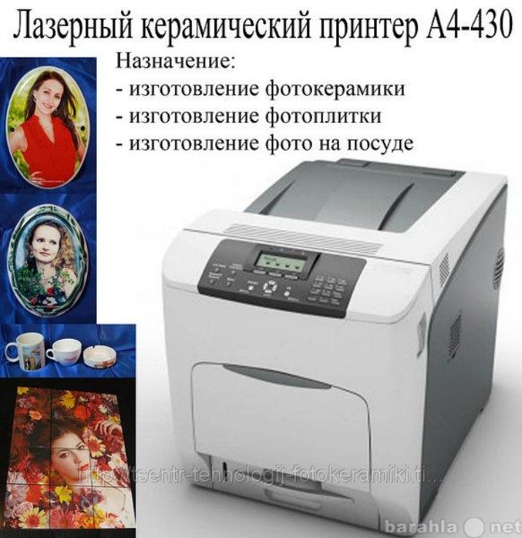 Продам Керамический принтер RICOH C430DN