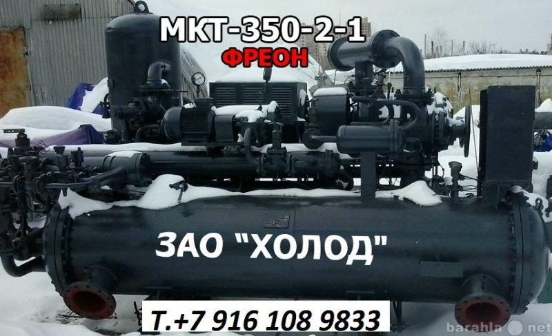 Продам 2МКТ-350-2