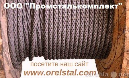 Продам Канат стальной, резка каната нужн длины
