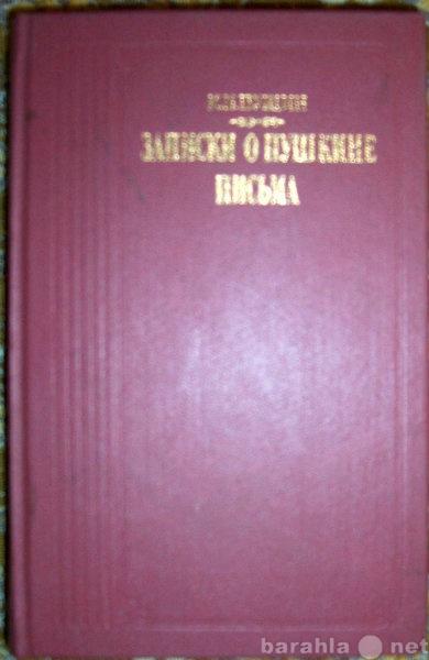 Продам И Пущин Записки о Пушкине. Письма