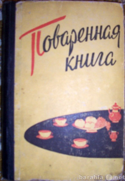 Продам Поваренная книга