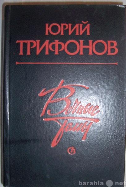 Продам Ю Трифонов Вечные темы