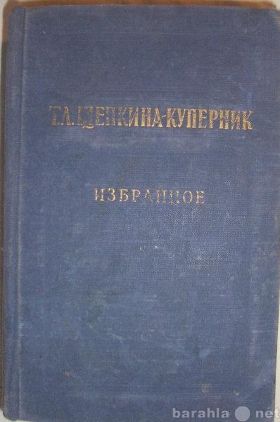 Продам Т Л Щепкина-Куперник Избранное