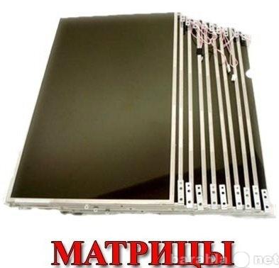 Продам Матрицы к ноутбукам