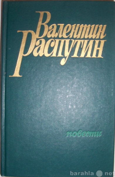 Продам В Распутин Повести