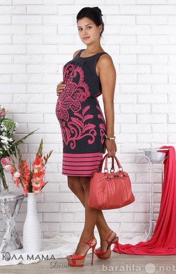 Продам Одежда для беременных и кормящих