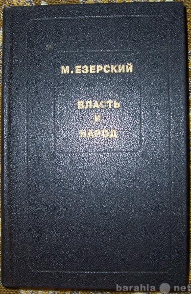 Продам М Езерский Власть и народ