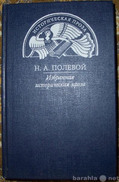 Продам Н Полевой Избранная историческая проза