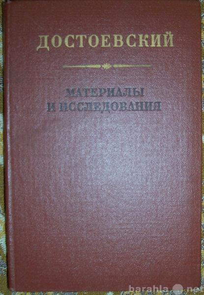 Продам: Достоевский Материалы и исследования