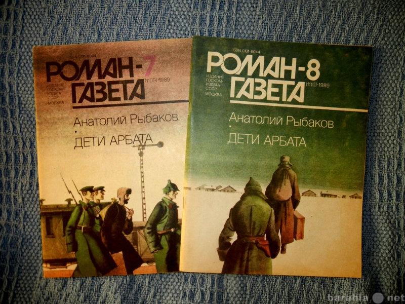 Продам Роман-газета 5 выпусков