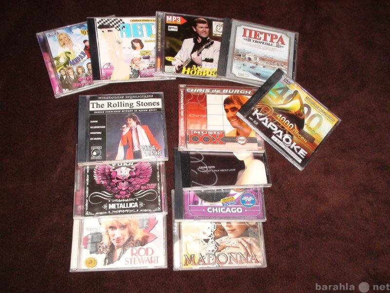 Продам CD диски : с отеч. ,импорт. музыкой,