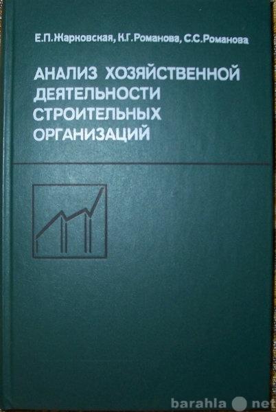 Продам: Анализ строительных организаций