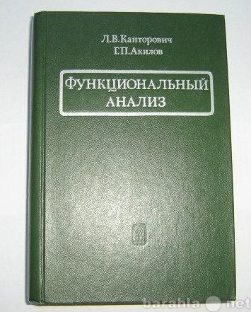 Продам учебник по функциональному анализу
