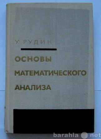 Продам редкий учебник по математическому анализ