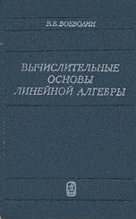 Продам учебник по линейной алгебре, числ. метод