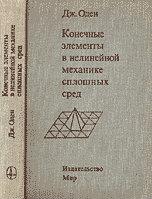 Продам Конечные элементы в нелинейной механике