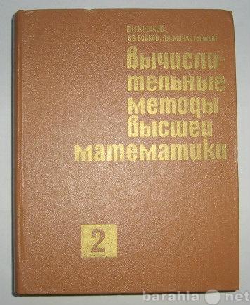 Продам Вычислительные методы высшей математики