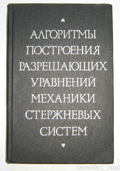 Продам: книгу по расчёту стержневых систем